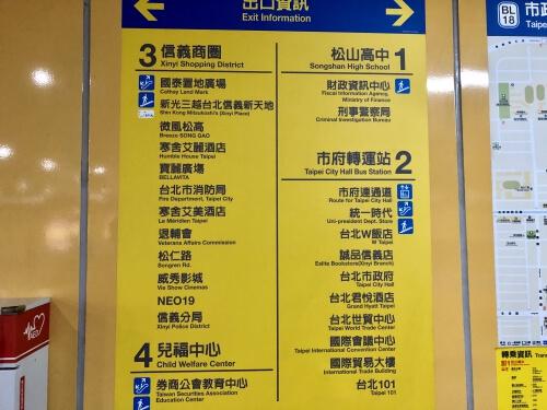 W台北のアクセス