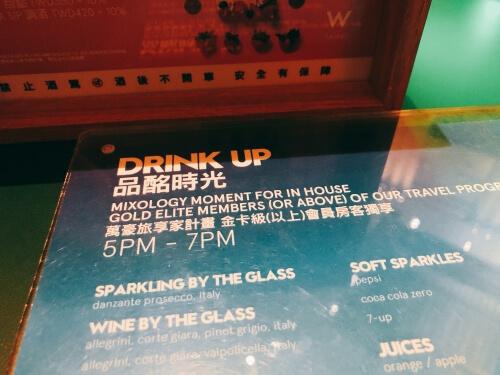W台北ラウンジのハッピーアワー