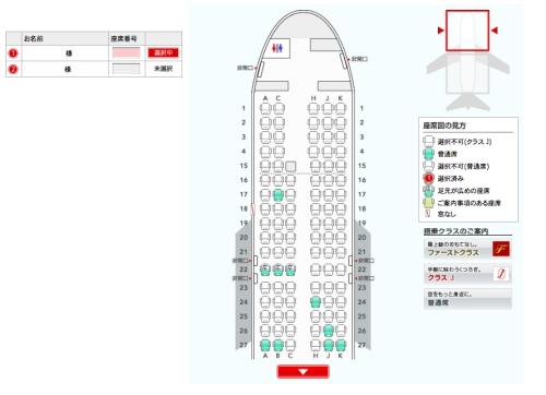 JALどこかにマイル座席指定方法