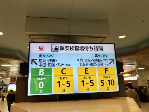 羽田空港JAL