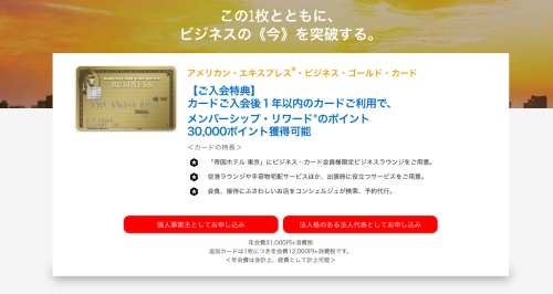 アメックスビジネスゴールドキャンペーン