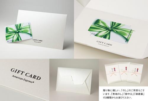 アメックスギフトカード