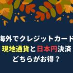 海外でクレジットカード日本円と外貨