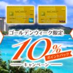 GW10%キャンペーン