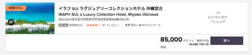 イラフ SUI ラグジュアリーコレクションホテル沖縄宮古カテゴリー