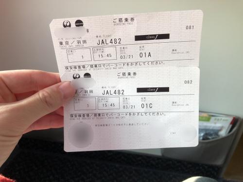 JALクラスJアップグレード