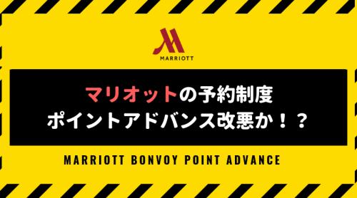 マリオットポイントアドバンス改悪