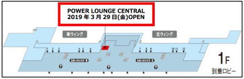 羽田空港パワーラウンジ