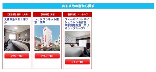 得旅キャンペーン対象ホテル