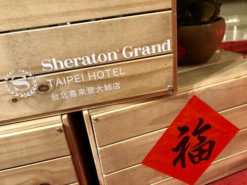 シェラトン台北エントランス