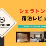 シェラトン台北ブログレビュー