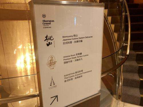 シェラトングランホテル台北