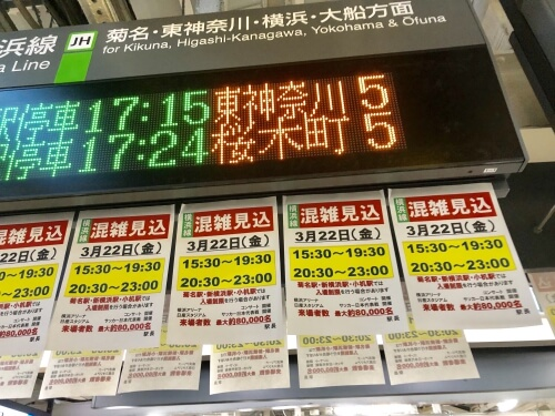 日本代表新横浜駅