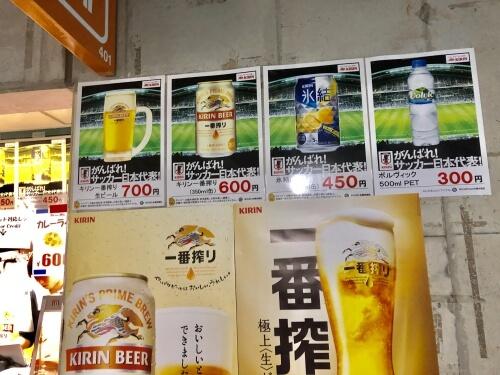 サッカー日本代表ドリンク価格