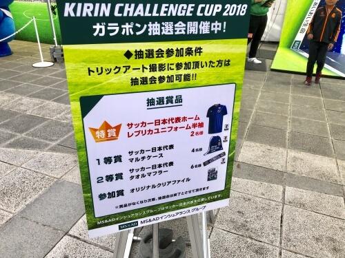 サッカー日本代表観戦ブログ