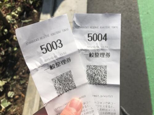 スターバックス リザーブ ロースタリー東京整理券
