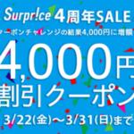surprice5