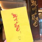 台北の杭州小籠湯包本店