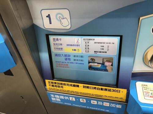 悠遊カードチャージ機