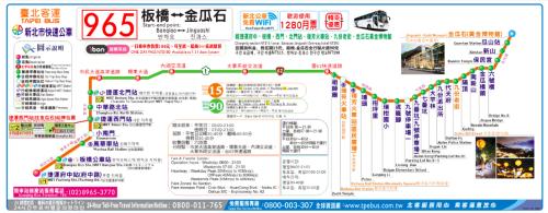 台北965九份バス
