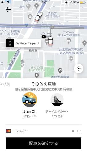 台北ウーバー方法