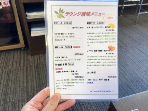 高松空港のカードラウンジ讃岐