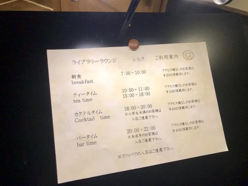 ロイヤルパークホテル高松のラウンジ営業時間