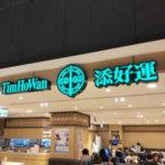 台北の添好運