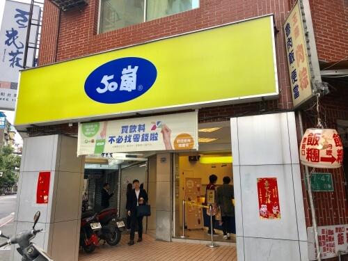 台北の50嵐注文方法