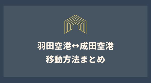 羽田空港と成田空港の移動手段