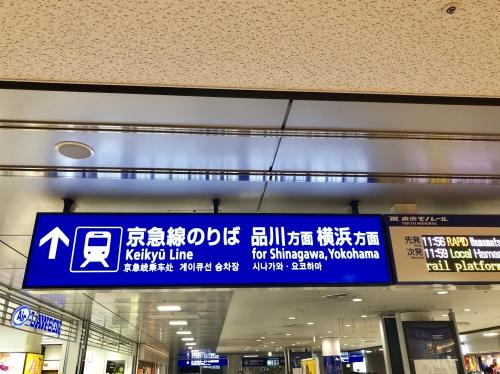 羽田成田電車