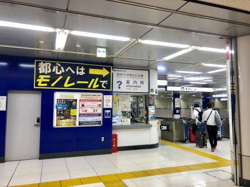 羽田成田リムジンバス