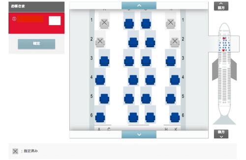 アラスカ航空マイルでJAL特典航空券の座席指定