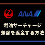 ANA・JAL燃油サーチャージの差額を返金する方法
