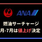 ANA_JAL燃料サーチャージ
