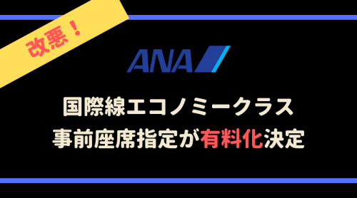 ANA国際線エコノミークラス座席指定有料