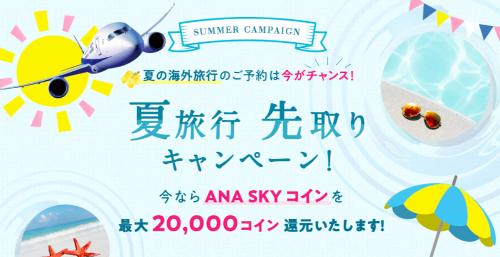 ANA夏旅行先取りキャンペーン