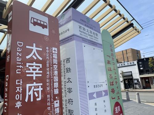 太宰府駅バス