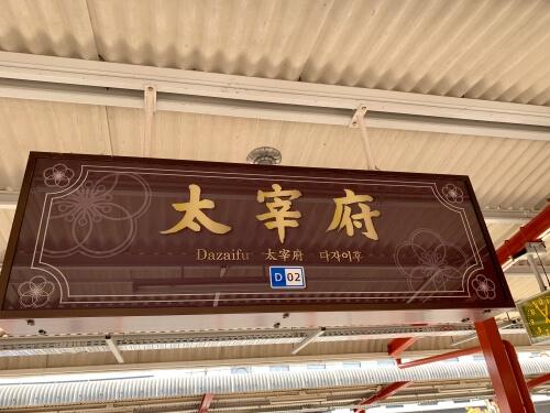 福岡空港から太宰府への電車