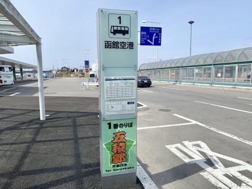 函館空港から函館駅バス