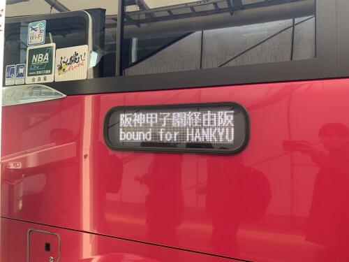 伊丹空港から甲子園バス