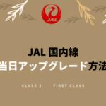 JAL当日アップグレード方法