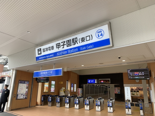 伊丹空港甲子園バス