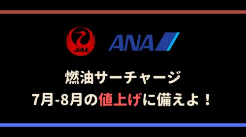 ANA-JAL