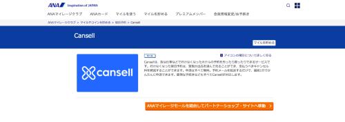 cansellとanaマイル