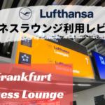フランクフルト空港のルフトハンザ航空ラウンジ