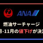 ana-oil