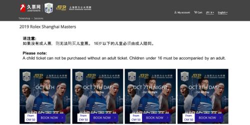 上海マスターズチケット