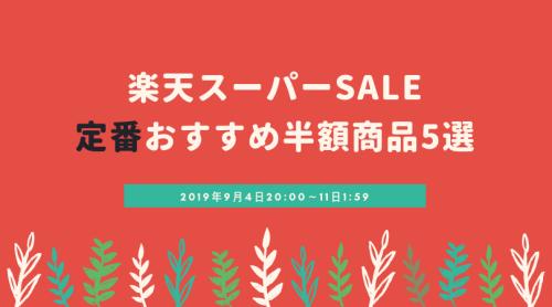 2019楽天セール