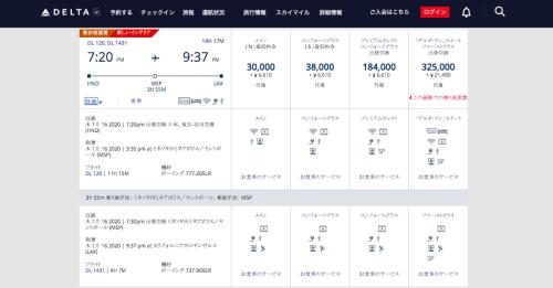 デルタ航空30,000マイル特典航空券
